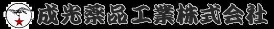 成光薬品工業株式会社